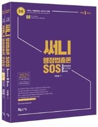 행정법총론 SOS 세트(2021)(써니)(전2권)