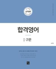 심우철 합격영어. 1: 구문(2020)(개정판 3판)