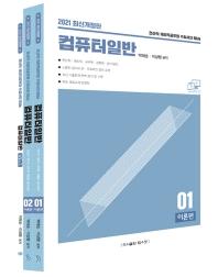 전산직 컴퓨터일반 세트(2021)(개정판)(전3권)