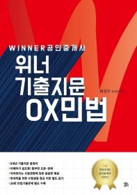 위너 기출지문 OX 민법(WINNER 공인중개사)