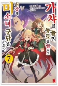 가챠를 돌려 동료를 늘리고 최강의 미소녀 군단을 만들자. 7(S노벨 플러스(S Novel +))