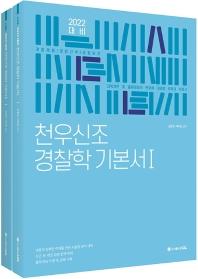 천우신조 경찰학 기본서 세트(2022)(ACL)(전2권)