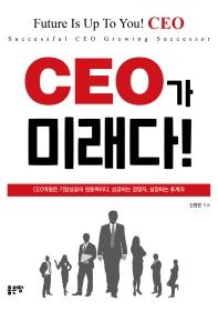 CEO가 미래다!