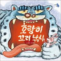 호랑이 꼬리 낚시(이야기 속 지혜 쏙)(양장본 HardCover)