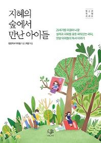 지혜의 숲에서 만난 아이들(기독교 청소년 지혜 시리즈 1)
