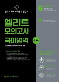 고등 국어영역 엘리트 모의고사: 제 2/3/4회(봉투)(2019)