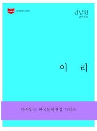 한국문학전집166  이리