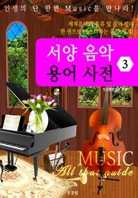 서양 음악 용어 사전 (MUSIC All that guide 3)