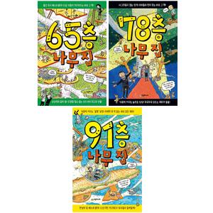 65층+78층+91층 나무집 전3권 세트(수첩+엽서+페이퍼 증정)