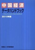 中國經濟デ―タハンドブック 2010年版