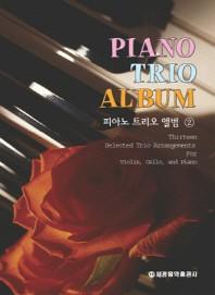 피아노 트리오 앨범 2