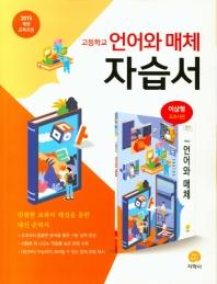 고등 언어와 매체 자습서(이삼형교과서편)(2020)