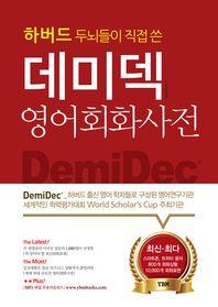 데미덱 영어회화사전