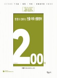 빈출 어휘 생활영어 200제(2016)(한 권으로 정리하는) 6쇄