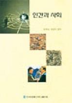 (워)인간과사회(2013-2)