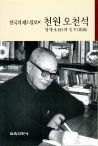 한국의 페스탈로찌 천원 오천석 생애와 업적