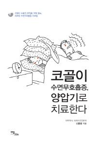 코골이 수면무호흡증  양압기로 치료한다