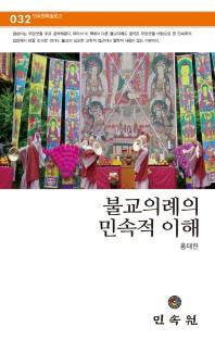 불교의례의 민속적 이해(민속원 학술문고 32)