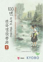 100년 후에도 읽고싶은 한국명작동화 2(1978-1991)