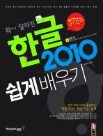 한글 2010 쉽게 배우기(2011)(확달라진)(0)