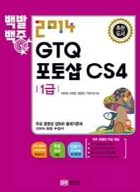 GTQ 포토샵 CS4 1급(2014)(무료동영상)(백발백중)(CD1장포함)
