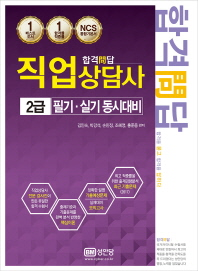 직업상담사 2급 필기 실기 동시대비(합격문답)