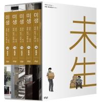 미생 시즌2(10-14권) 박스 세트(리커버 에디션)(전5권)