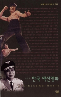 한국 액션영화(살림지식총서 44)