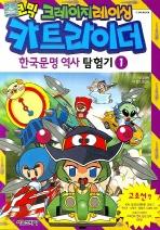 한국문명 역사 탐험기. 1