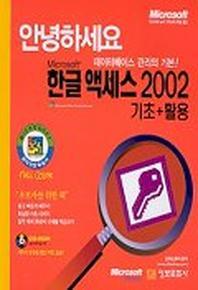 한글 액세스 2002 기초+활용(안녕하세요)