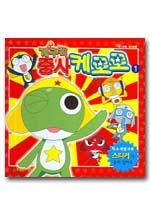 개구리 중사 케로로 1 -3권 아동