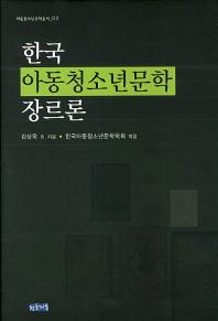한국 아동청소년문학 장르론(아동청소년문학총서 2)(양장본 HardCover)