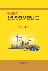 산업안전보건법. 1(핵심정리)