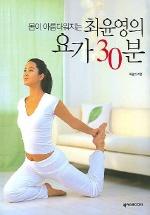 최윤영의 요가 30분(몸이 아름다워지는)
