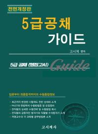 5급 공채(행정고시) 가이드(전면개정판)