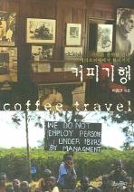 커피 기행
