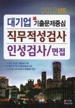 직무적성검사 인성검사 면접: 대기업 기출문제중심(2010년도)(4판) 개정4판