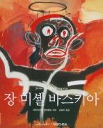 장 미셸 바스키아(베이식 아트 시리즈)