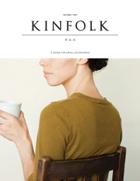킨포크(Kinfolk) Vol. 2