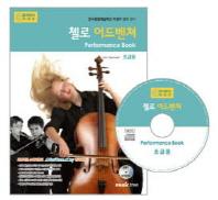 첼로 어드벤쳐 연주곡집(CD1장포함)(어드벤쳐 악기 시리즈)