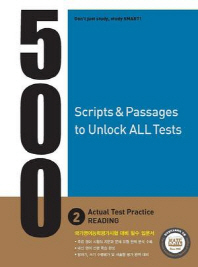 500 Actual Test Practice Reading. 2