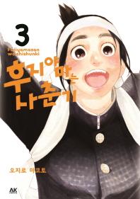 후지야마는 사춘기. 3