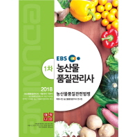농산물 품질관리사 기본서 1차: 농산물품질관련법령(2018)(EBS)