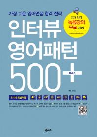 인터뷰 영어패턴 500 플러스(65판)(CD1장포함)