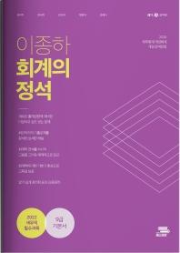 이종하 회계의 정석(2021)