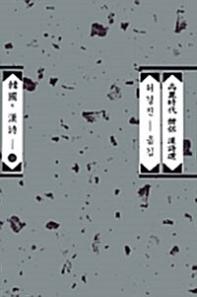 고려시대 승려 한시선(한국의한시 38)