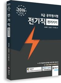 전기기기(전기직(9급 공무원))(2016)