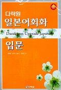 일본어회화 입문 (TAPE 2개포함) (테이프없음)