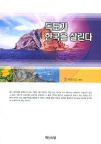 독도가 한국을 살린다
