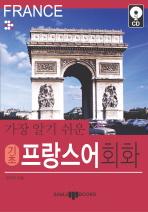 프랑스어 회화(가장 알기쉬운 기초)(CD2장포함)